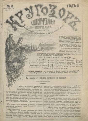 Журнал «Кругозор», выпуск №3 (16 стр.) 1877 года (Российская Империя)