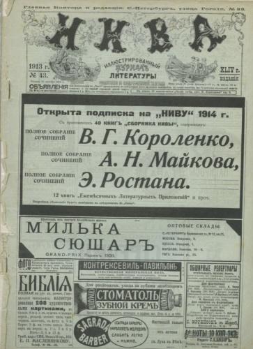 Журнал «Нива», выпуск №43 (32 стр.) 1913 года (Российская Империя)