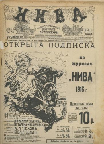 Журнал «Нива», выпуск №50 (24 стр.) 1915 года (Российская Империя)