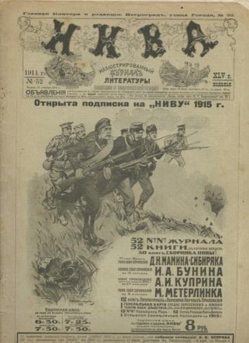Журнал «Нива», выпуск №52 (30 стр.) 1914 года (Российская Империя)