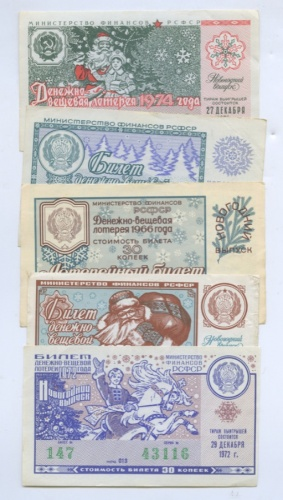Набор лотерейных билетов «Новогодний выпуск» (СССР)