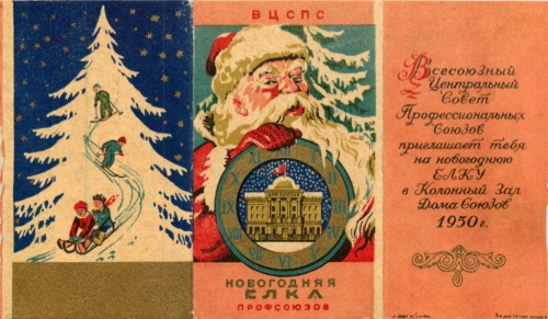 Пригласительный билет «ВЦСПС - Новогодняя елка профсоюзов» 1950 года (СССР)