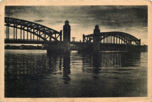 Открытое письмо «Ленинград. Охтенский мост» (СССР)