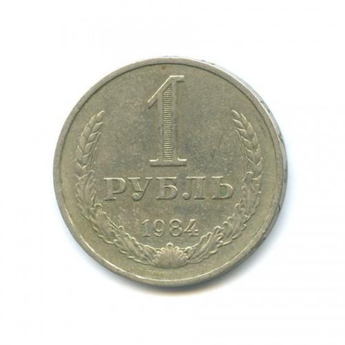 1 рубль 1984 года (СССР)