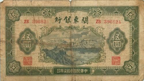 5 юаней 1948 года (Китай)