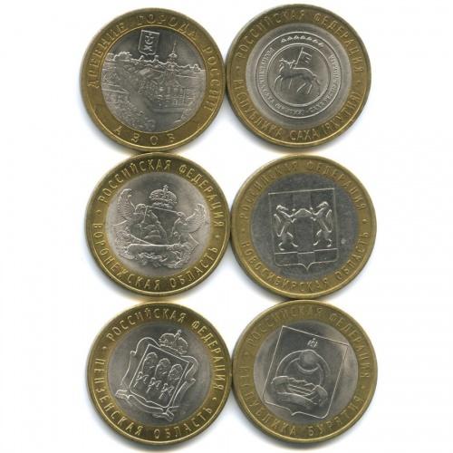 Набор монет 10 рублей — Российская Федерация - Древние города, области иреспублики (Россия)