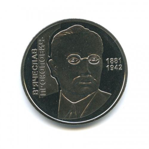 2 гривны — 125 лет содня рождения Вячеслава Константиновича Прокоповича 2006 года (Украина)
