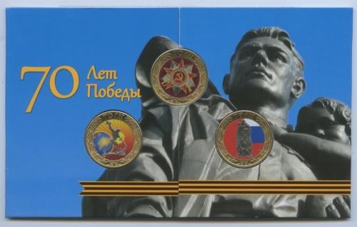 Набор монет 10 рублей - 70 лет Победы (цветная эмаль, вальбоме) 2015 года СПМД (Россия)