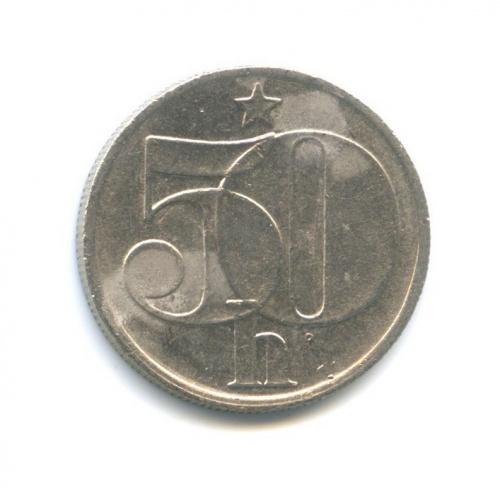 50 геллеров 1978 года (Чехословакия)