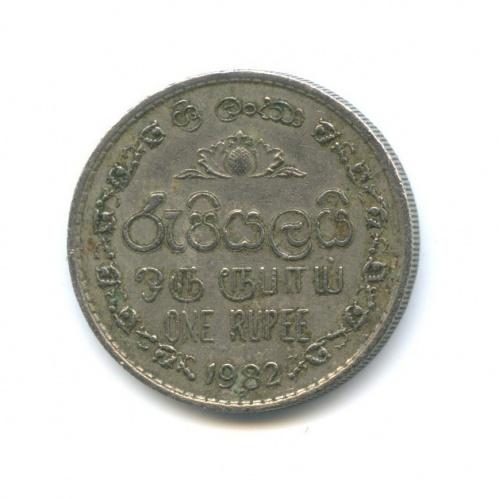 1 рупия 1982 года (Шри-Ланка)