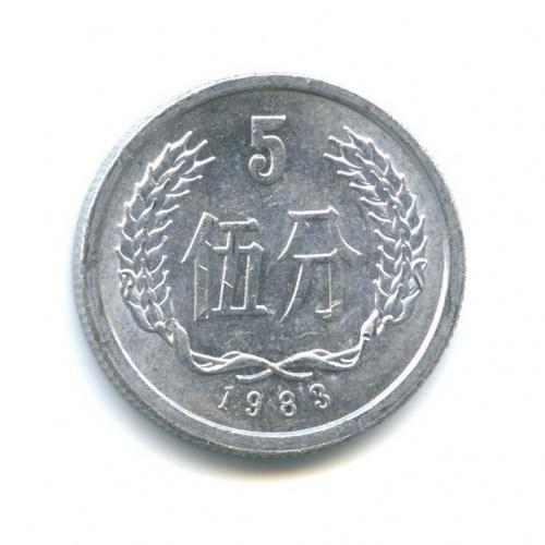 5 фэней 1983 года (Китай)