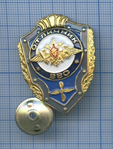 Знак «Отличник ВВС» (Россия)