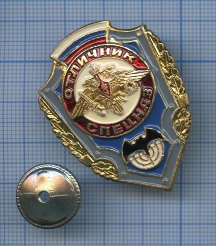 Знак «Отличник СПЕЦНАЗ» (Россия)