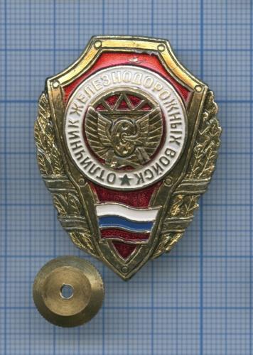 Знак «Отличник железнодорожных войск» (Россия)