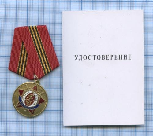 Знак «Зазаслуги. Ветеран МВД РФ» (судостоверением) (Россия)
