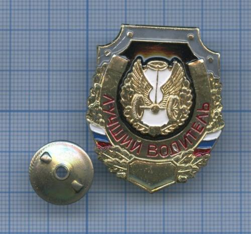 Знак «Лучший водитель» (Россия)
