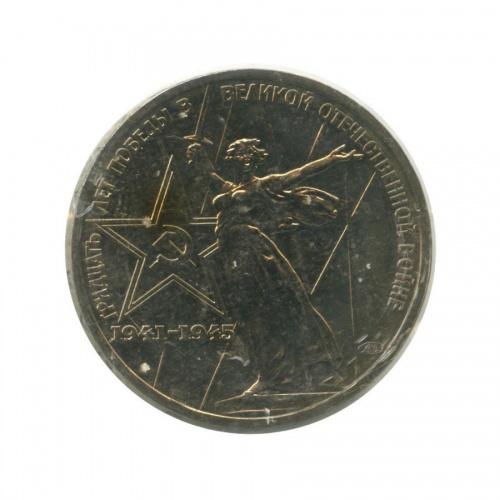 1 рубль — XXX лет победы над фашистской Германией (взапайке) 1975 года (СССР)