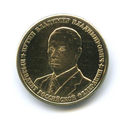 Жетон «Путин Владимир Владимирович - Президент Российской Федерации» / «Аляска»