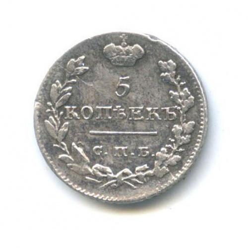 5 копеек 1826 года СПБ НГ (Российская Империя)