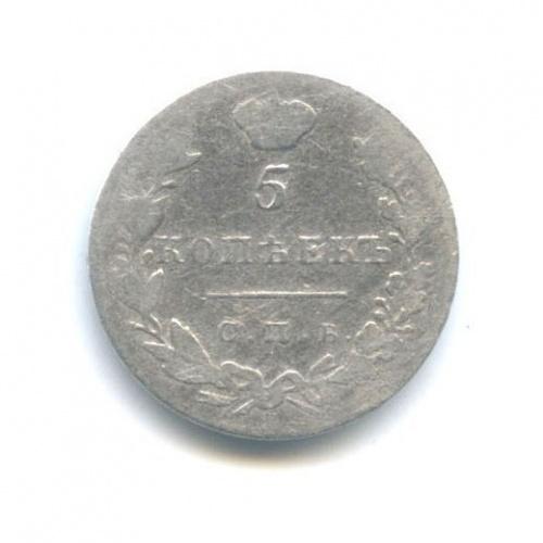 5 копеек 1830 года СПБ НГ (Российская Империя)