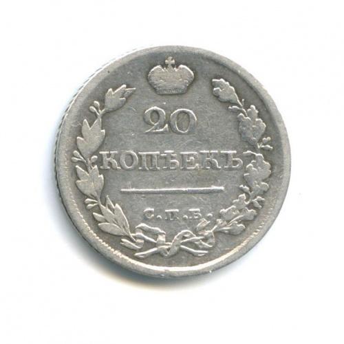 20 копеек 1820 года СПБ ПД (Российская Империя)