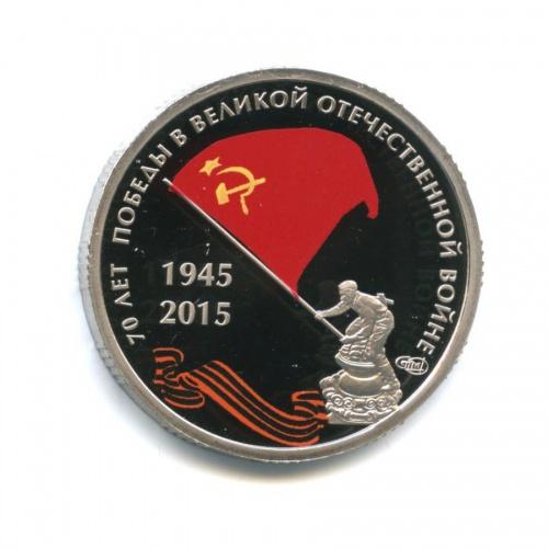 Жетон «70 лет Победы вВеликой Отечественной войне 1945-2015» 2015 года СПМД (Россия)