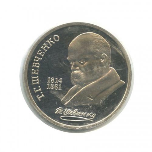 1 рубль — 175 лет содня рождения Тараса Григорьевича Шевченко (в запайке) 1989 года (СССР)