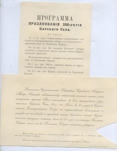 Программа празднования 200-летия Царского Села спригласительным (Российская Империя)