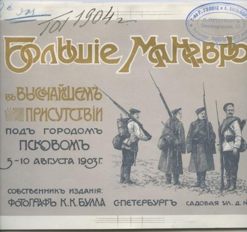 Альбом «Большие маневры», Санкт-Петербург (25 листов) 1904 года (Российская Империя)