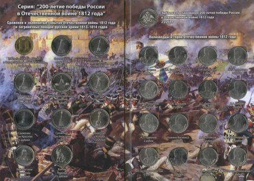 Набор монет — 200 лет победы России вОтечественной войне 1812 года (вальбоме) 2012 года (Россия)
