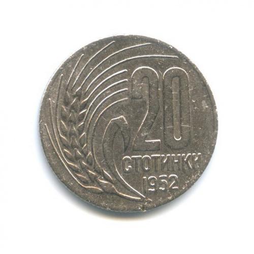 20 стотинок 1952 года (Болгария)