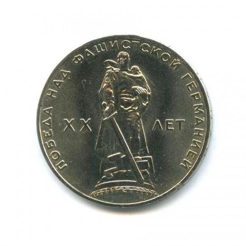 1 рубль — XXлет победы над фашистской Германией (взаводской упаковке) 1965 года (СССР)