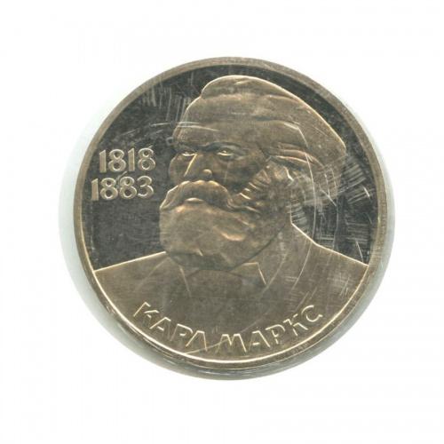 1 рубль — 165 лет содня рождения и100 лет содня смерти Карла Маркса (взапайке, стародел) 1983 года (СССР)
