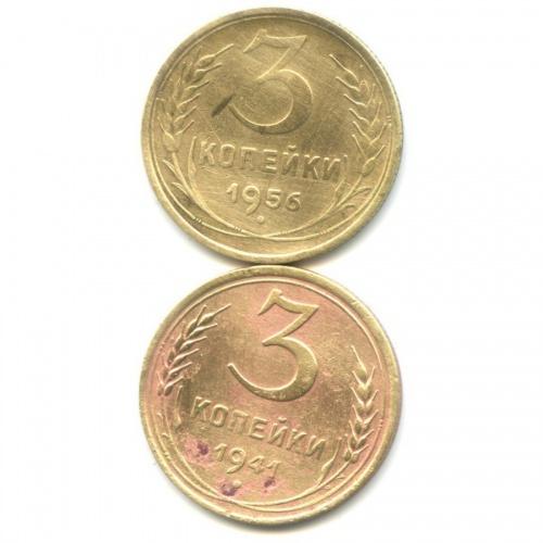 Набор монет 3 копейки 1941, 1956 (СССР)