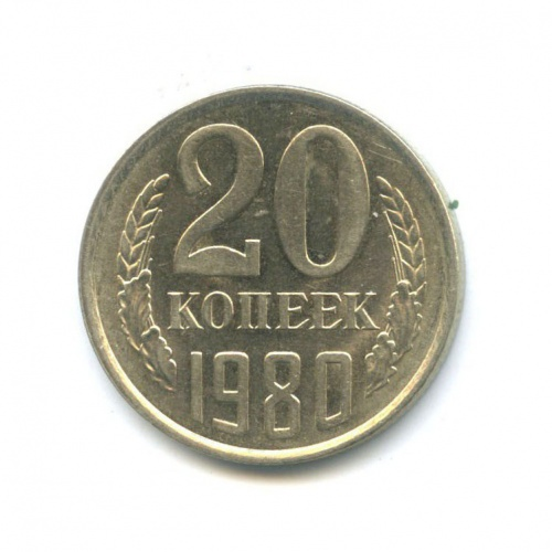20 копеек (лицевая сторона шт. 3 копейки) 1980 года (СССР)