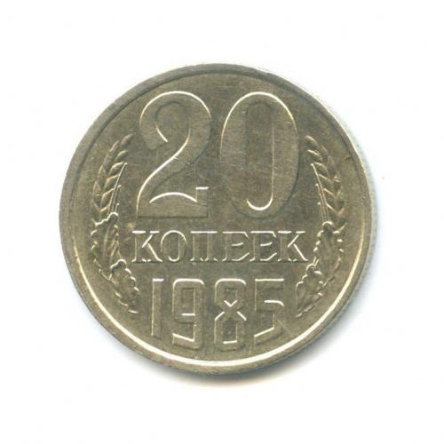 20 копеек (лицевая сторона шт. 3 копейки) 1985 года (СССР)