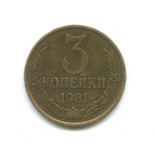 3 копейки (лицевая сторона шт. 20 копеек) 1981 года (СССР)