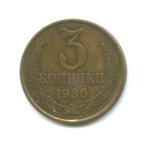 3 копейки (лицевая сторона шт. 20 копеек) 1986 года (СССР)