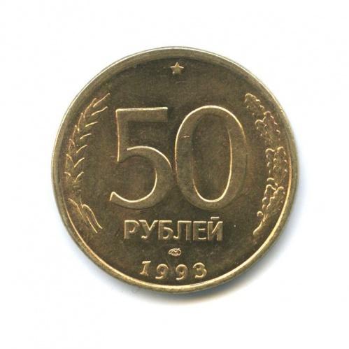 50 рублей (не магнит) 1993 года ЛМД (Россия)