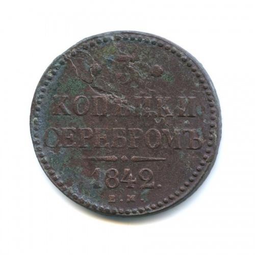3 копейки серебром 1842 года ЕМ (Российская Империя)