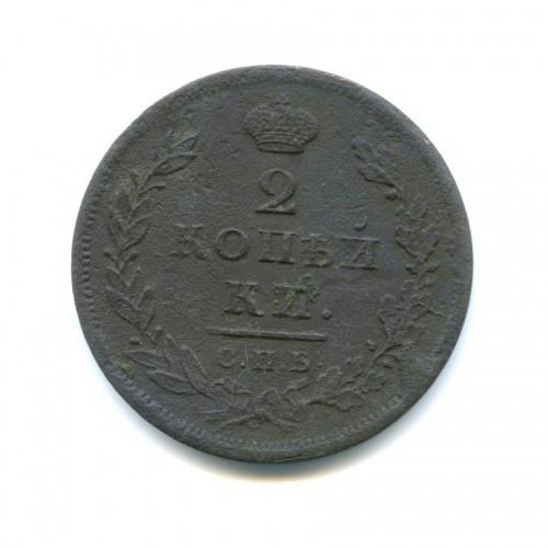 2 копейки 1811 года СПБ ПС (Российская Империя)