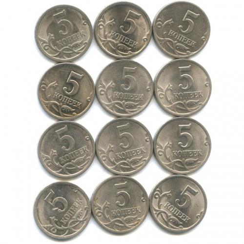 Набор монет 5 копеек 1997-2009 (Россия)