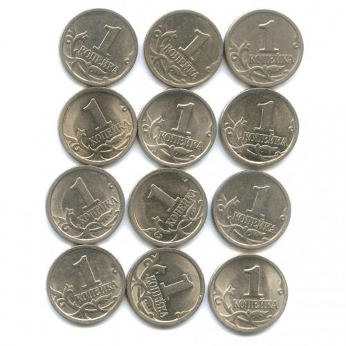Набор монет 1 копейка (без 1999 года) 1997-2009 (Россия)