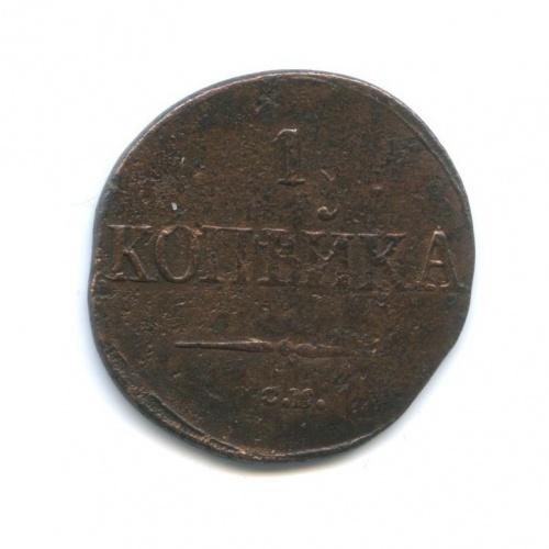 1 копейка 1832 года СМ (Российская Империя)