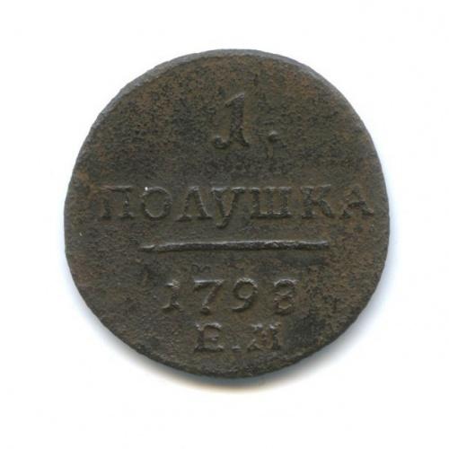 Полушка (1/4 копейки) 1798 года ЕМ (Российская Империя)