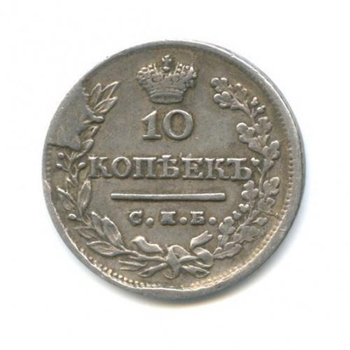 10 копеек 1824 года СПБ ПД (Российская Империя)