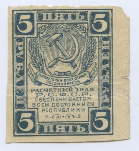 5 копеек (расчетный знак) (СССР)