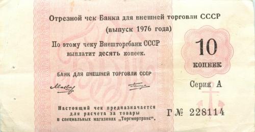 10 копеек (отрезной чек) 1976 года (СССР)