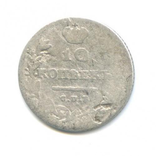 10 копеек 1813(?) СПБ ПС (Российская Империя)