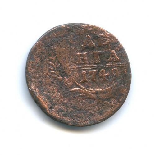 Денга (1/2 копейки) 1749 года (Российская Империя)